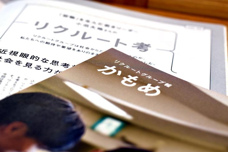 インターネット産業をけん引する 藤田 晋さんのリクルート考