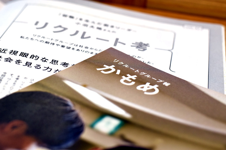 グローバル化する日本企業経営者の支援者 三浦智康さんのリクルート考