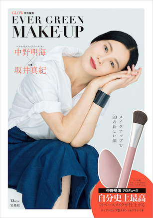 GLOW特別編集 「EVER GREEN MAKE-UP」(宝島社)